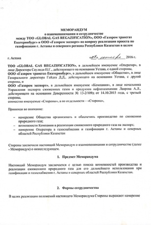 Memorandum of understanding on cooperation between «GlobalGasRegazification» LLP, «Gazprom Transgas Yekaterinburg» LLC and «Gazprom export» LLC on implementation of the project of gasification of Astana and northern region of the Republic of Kazakhstan (Astana, October 07, 2016)