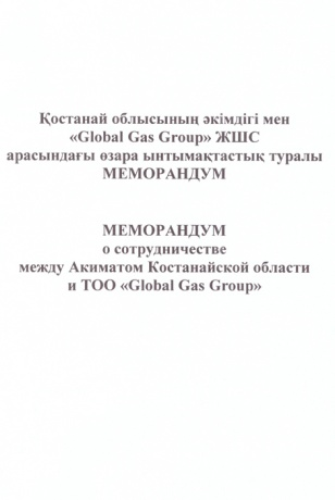 Memorandum of cooperation between Akimat (governor's office) of Kostanay oblast and «Global Gas Group» LLP